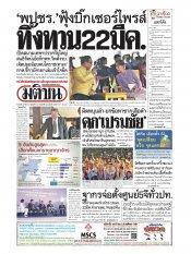 หนังสือพิมพ์มติชน วันพุธที่ 20 มีนาคม พ.ศ.2562