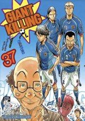 Giant Killing เล่ม 37