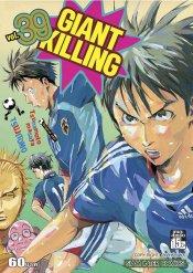 Giant Killing เล่ม 39