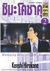 ชิมะโคซาคุ ภาคกรรมการบริหาร เล่ม 2