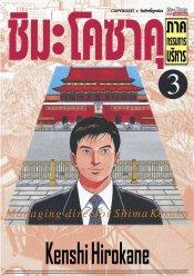 ชิมะโคซาคุ ภาคกรรมการบริหาร เล่ม 3