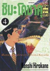 ชิมะโคซาคุ ภาคกรรมการบริหาร เล่ม 4