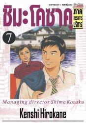 ชิมะโคซาคุ ภาคกรรมการบริหาร เล่ม 7