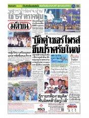 หนังสือพิมพ์มติชน วันเสาร์ที่ 23 มีนาคม พ.ศ.2562