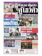 หนังสือพิมพ์ข่าวสด วันเสาร์ที่ 23 มีนาคม พ.ศ.2562