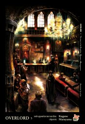 OVERLORD เล่ม 5 The Man in the Kingdom เหล่าบุรุษแห่งราชอาณาจักร (ปฐมบท)