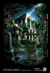 OVERLORD เล่ม 7 The invaders of the Large tomb ผู้บุกรุกมหาสุสาน
