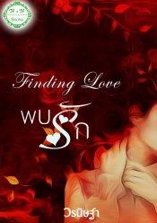 Finding Love พบรัก