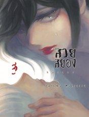 Kasane สวยสยอง เล่ม 3