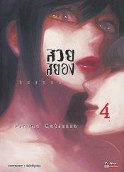 Kasane สวยสยอง เล่ม 4