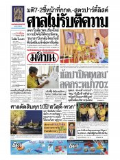 หนังสือพิมพ์มติชน วันพฤหัสบดีที่ 25 เมษายน พ.ศ.2562