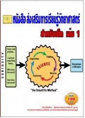 หนังสือส่งเสริมการเรียนรู้วิทยาศาสตร์ สำหรับเด็ก เล่ม 1