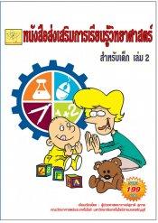 หนังสือส่งเสริมการเรียนรู้วิทยาศาสตร์ สำหรับเด็ก เล่ม 2