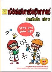 หนังสือส่งเสริมการเรียนรู้วิทยาศาสตร์ สำหรับเด็ก เล่ม 3