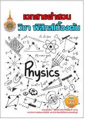 เอกสารคำสอนวิชาฟิสิกส์เบื้องต้น
