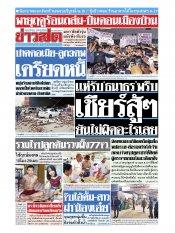 หนังสือพิมพ์ข่าวสด วันศุกร์ที่ 26 เมษายน พ.ศ.2562