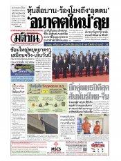 หนังสือพิมพ์มติชน วันอาทิตย์ที่ 28 เมษายน พ.ศ.2562
