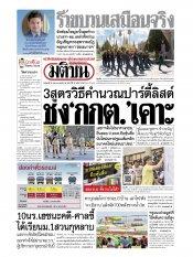 หนังสือพิมพ์มติชน วันจันทร์ที่ 29 เมษายน พ.ศ.2562