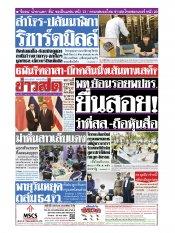 หนังสือพิมพ์ข่าวสด วันเสาร์ที่ 27 เมษายน พ.ศ.2562