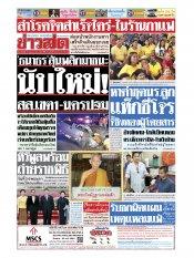 หนังสือพิมพ์ข่าวสด วันอาทิตย์ที่ 28 เมษายน พ.ศ.2562