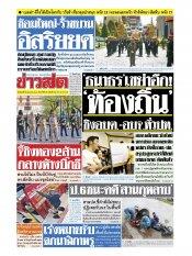 หนังสือพิมพ์ข่าวสด วันจันทร์ที่ 29 เมษายน พ.ศ.2562
