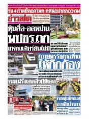 หนังสือพิมพ์ข่าวสด วันอังคารที่ 30 เมษายน พ.ศ.2562