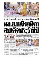 หนังสือพิมพ์มติชน วันพฤหัสบดีที่ 2 พฤษภาคม พ.ศ.2562