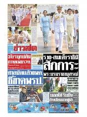 หนังสือพิมพ์ข่าวสด วันศุกร์ที่ 3 พฤษภาคม พ.ศ.2562