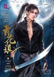 青花镇 เรื่องลึกลับแห่งชิงฮวา ตอน มหันตภัยแห่งยวิ๋นหลง เล่ม 1