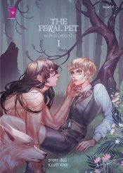 The Feral Pet ผมเลี้ยงมนุษย์หมาป่า เล่ม 1