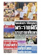 หนังสือพิมพ์ข่าวสด วันเสาร์ที่ 4 พฤษภาคม พ.ศ.2562