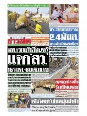 หนังสือพิมพ์ข่าวสด วันพุธที่ 8 พฤษภาคม พ.ศ.2562