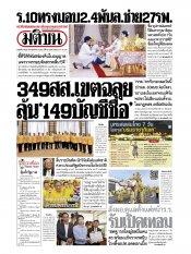 หนังสือพิมพ์มติชน วันพุธที่ 8 พฤษภาคม พ.ศ.2562