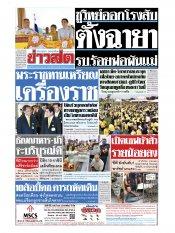 หนังสือพิมพ์ข่าวสด วันศุกร์ที่ 10 พฤษภาคม พ.ศ.2562