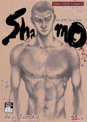 Shamo นักสู้สังเวียนเลือด เล่ม 22 (34) (จบ)