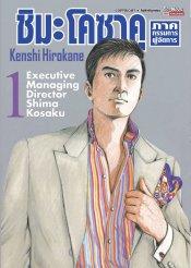 ชิมะโคซาคุ ภาคกรรมการผู้จัดการ เล่ม 1