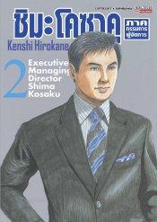 ชิมะโคซาคุ ภาคกรรมการผู้จัดการ เล่ม 2