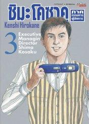 ชิมะโคซาคุ ภาคกรรมการผู้จัดการ เล่ม 3