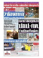 หนังสือพิมพ์ข่าวสด วันเสาร์ที่ 11 พฤษภาคม พ.ศ.2562