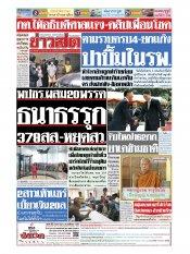 หนังสือพิมพ์ข่าวสด วันอาทิตย์ที่ 12 พฤษภาคม พ.ศ.2562