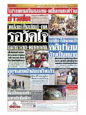 หนังสือพิมพ์ข่าวสด วันจันทร์ที่ 13 พฤษภาคม พ.ศ.2562