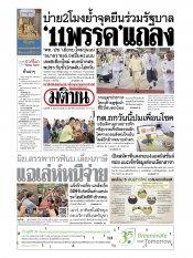 หนังสือพิมพ์มติชน วันจันทร์ที่ 13 พฤษภาคม พ.ศ.2562