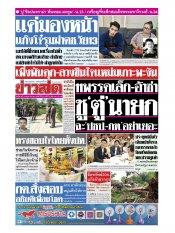 หนังสือพิมพ์ข่าวสด วันอังคารที่ 14 พฤษภาคม พ.ศ.2562