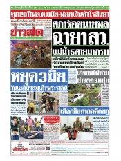 หนังสือพิมพ์ข่าวสด วันพุธที่ 15 พฤษภาคม พ.ศ.2562