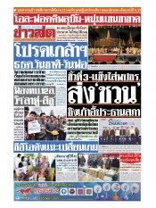 หนังสือพิมพ์ข่าวสด วันศุกร์ที่ 24 พฤษภาคม พ.ศ.2562