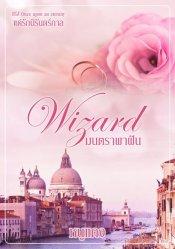 Wizard มนตราพาฝัน [ซีรีส์ Once upon an eternity แด่รักนิรันดร์กาล] ลำดับที่ 1