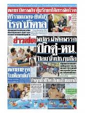 หนังสือพิมพ์ข่าวสด วันศุกร์ที่ 14 มิถุนายน พ.ศ.2562
