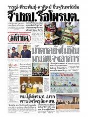 หนังสือพิมพ์มติชน วันศุกร์ที่ 14 มิถุนายน พ.ศ.2562