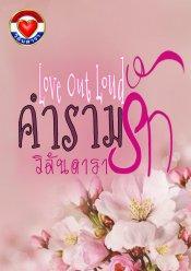 คำรามรัก Love Out Loud