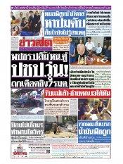 หนังสือพิมพ์ข่าวสด วันเสาร์ที่ 15 มิถุนายน พ.ศ.2562
